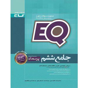EQ جامع ششم