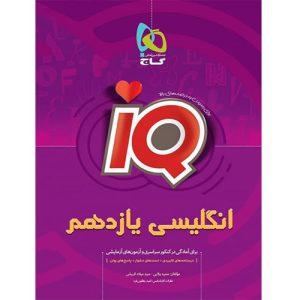 IQ زبان انگلیسی