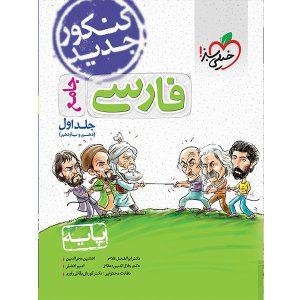 جلد اول فارسی پایه کنکور انتشارات خیلی سبز