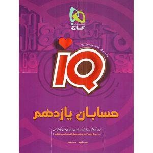 IQ حسابان یازدهم