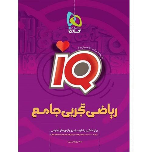 IQ ریاضی تجربی