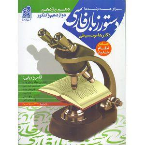 دستور زبان فارسی جامع کنکور