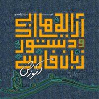آرایههای ادبی و دستور زبان فارسی