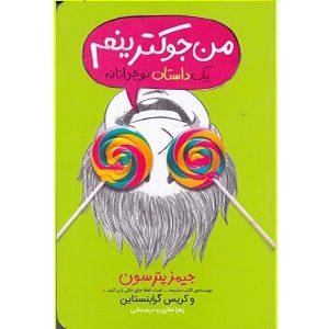 کتاب من جوکترینم