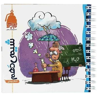 شیمی دهم نارنجک