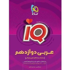 عربی دوازدهم IQ