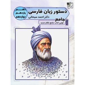 زبان فارسی تخته سیاه