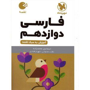 فارسی دوازدهم لقمه مهروماه آموزش به سبک لقمه