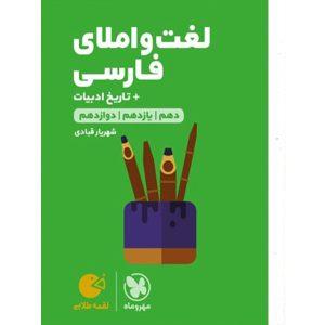 لغت و املای فارسی لقمه دهم و یازدهم و دوازدهم مهروماه