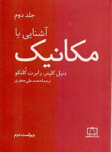 جلد دوم آشنایی با مکانیک