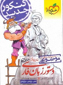 هفت خوان دستور زبان فارسی