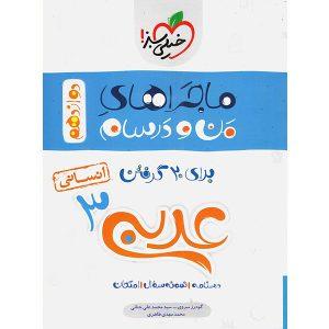 عربی دوازدهم انسانی ماجرا