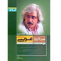 عربی سیر تا پیاز پیش