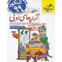 آرایه های ادبی هفت خان