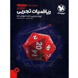 ریاضیات تجربی کتاب فضایی مهروماه