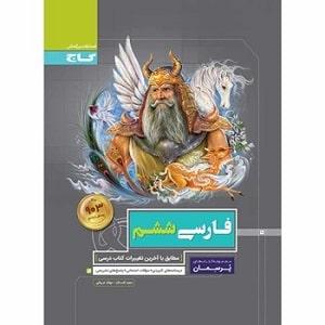 فارسی ششم پرسمان