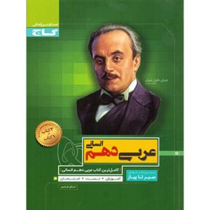 عربی دهم سیرتاپیاز