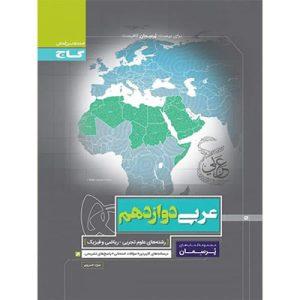 عربی دوازدهم پرسمان