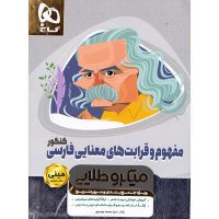 قرابت معنایی فارسی کنکور