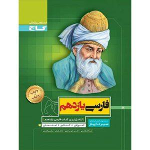 فارسی یازدهم سیر تا پیاز
