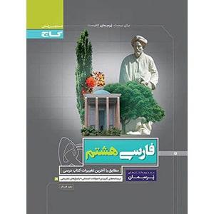 پرسمان فارسی هشتم