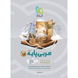 عربی پایه میکرو