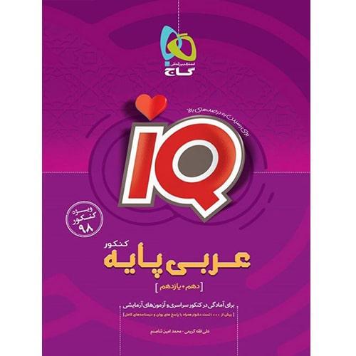 عربی پایه IQ