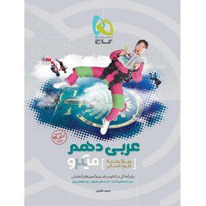 عربی دهم میکرو انسانی انتشارات گاج