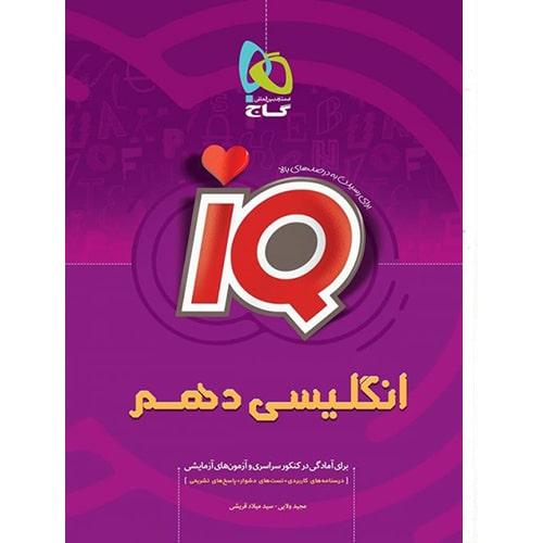 IQ انگلیسی دهم