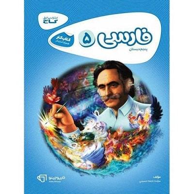 فارسی پنجم ابتدایی کارپوچینو
