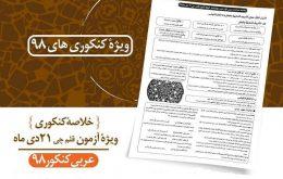 خلاصه عربی کنکور