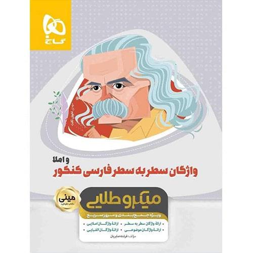 واژگان سطر به سطر فارسی