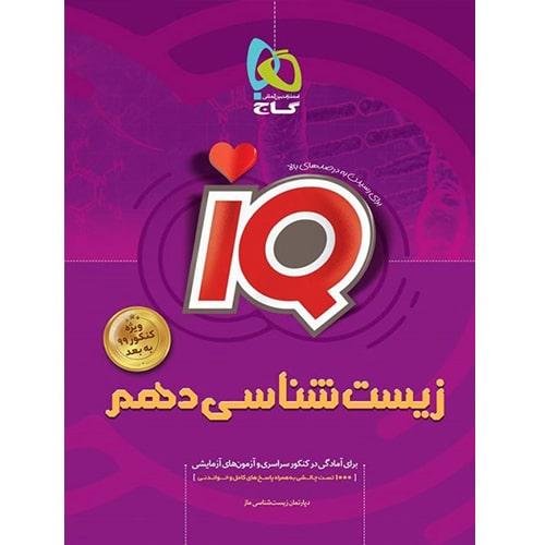 زیست شناسی دهم IQ