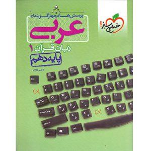 عربی زبان قرآن دهم خیلی سبز