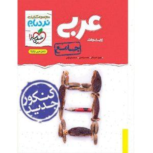 عربی جامع نردبام پیشرفته