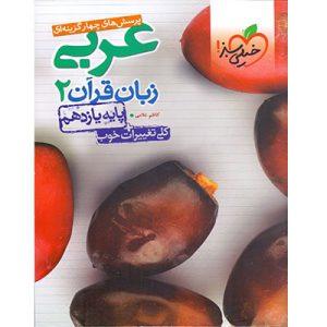 عربی زبان قرآن یازدهم