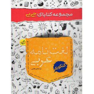 لغت نامه عربی جی بی
