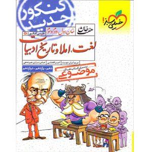 لغت، املا و تاریخ ادبیات هفت خان