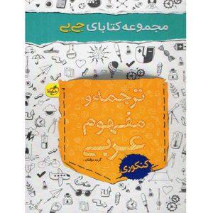 ترجمه و مفهوم عربی جیبی