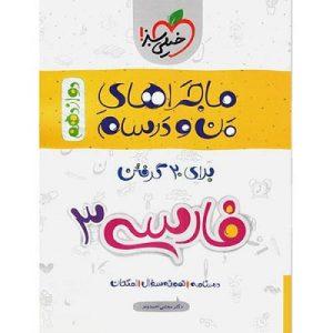 فارسی دوازدهم ماجراهای من و درسام