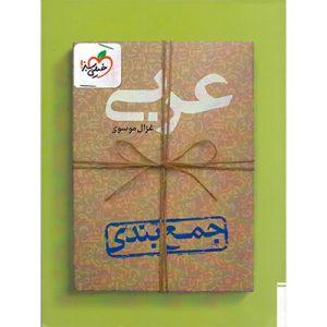 جمع بندی عربی نظام قدیم