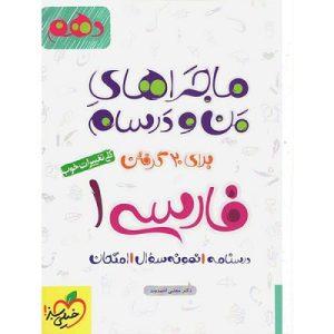 فارسی دهم ماجراهای من و درسام