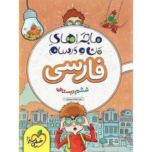 فارسی ششم ماجراهای من و درسام