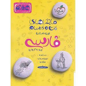 فارسی هفتم ماجراهای من و درسام