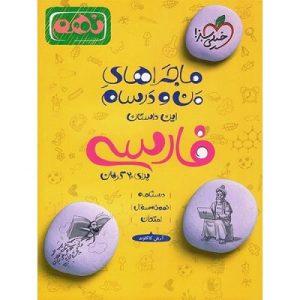 فارسی نهم ماجراهای من و درسام