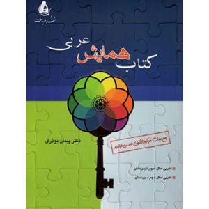 کتاب همایش عربی دریافت