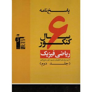 جلد دوم 6 سال کنکور ریاضی