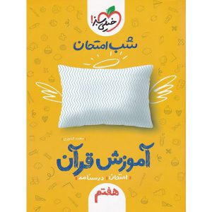 شب امتحان آموزش قرآن هفتم