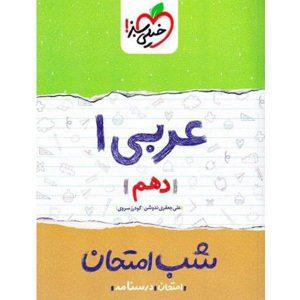 شب امتحان عربی دهم