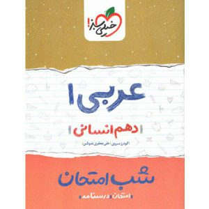 شب امتحان عربی دهم انسانی